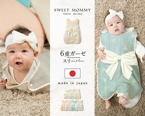 SWEET MOMMY(スウィートマミー)のスリーパー