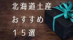 北海道のお土産 おすすめ15選