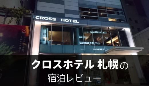 クロスホテル札幌の宿泊レビュー。1歳半の子供と一緒に宿泊してきました【子連れ旅行】