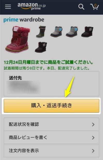 Amazon prime wardrobe(アマゾンプライムワードローブ)購入・返送手続きの仕方