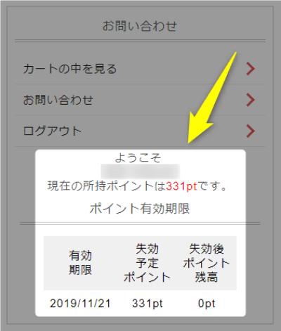 マイページで確認できるポイント数と有効期限
