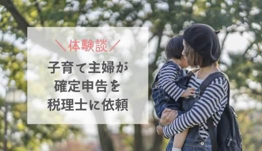 【体験談】個人事業主1年目の子育て主婦が確定申告を税理士に依頼した話