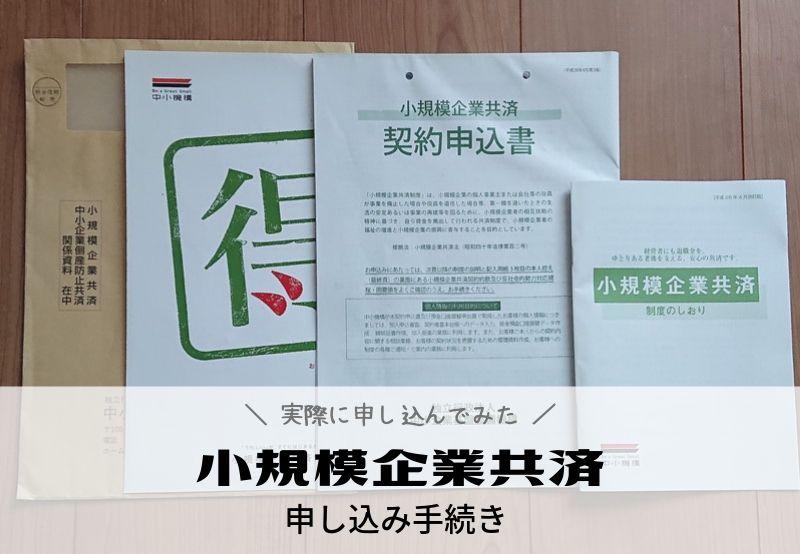 【小規模企業共済】申し込み手続きの流れ・方法・必要書類をやさしく解説