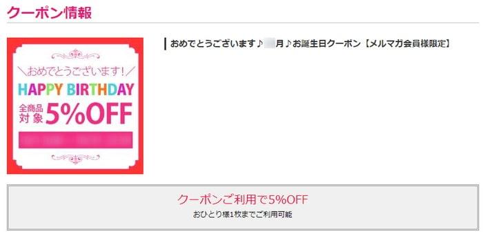 HEAVEN Japan公式サイトで会員登録しているともらえるクーポン