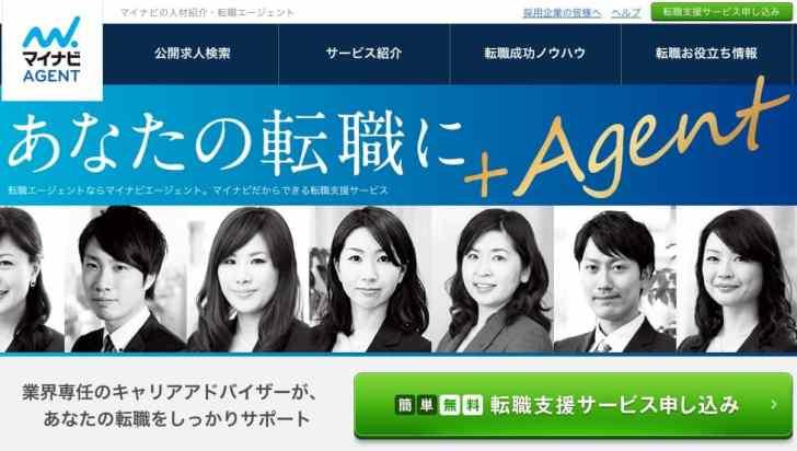 https://mynavi-agent.jp/