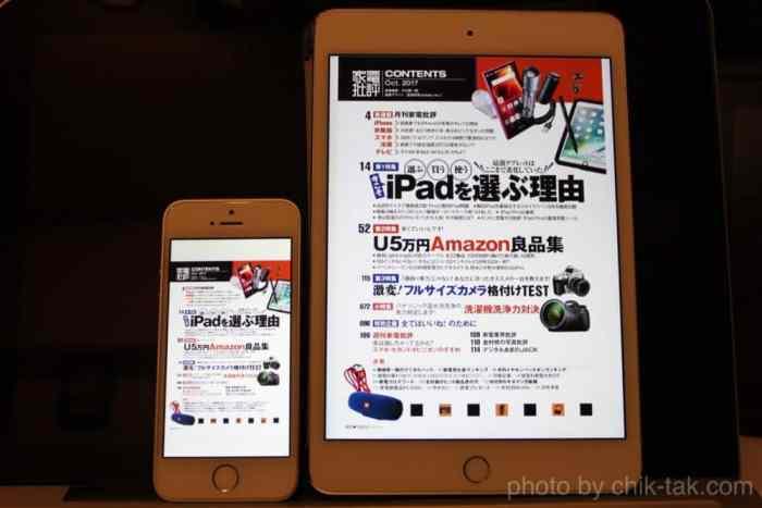 楽天マガジン iPhone iPad4