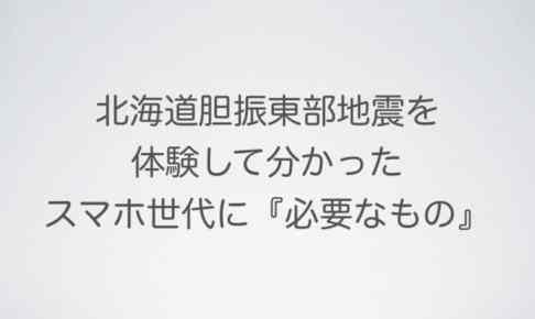 北海道胆振東部地震を体験して分かった『必要なもの』