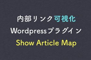 内部リンク可視化プラグインShow Article Mapを入れてみた!