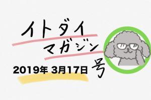 【出勤・面接前にインプット】イトダイマガジン 20190317