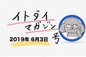 【出勤・面接前にインプット】イトダイマガジン 2019年6月3