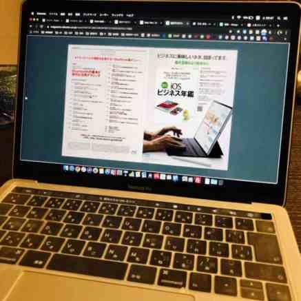 パソコン(macbookpro)で楽天マガジンを読んでいる様子