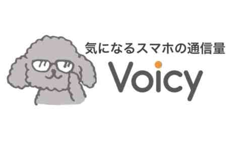 Voicy気になるスマホの通信量