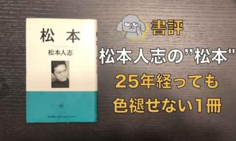 """【書評・感想】松本人志の情熱と真摯さが注がれた """"松本"""" 。25年経っても色褪せない1冊"""