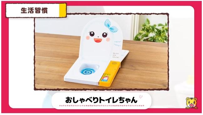 【こどもちゃれんじぷち7月号】届くものはなに?トイレちゃん登場!