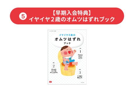 こどもちゃれんじぷち7月号【入会特典】オムツはずれスタートDVD