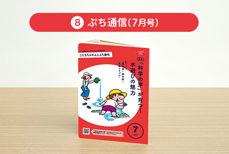 こどもちゃれんじぷち7月号映像(DVD/Web配信)(7月号)