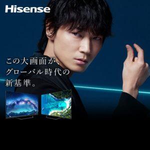 Hisense(ハイセンス)のテレビ【口コミや評判】U7F・U8F性能の違いは?
