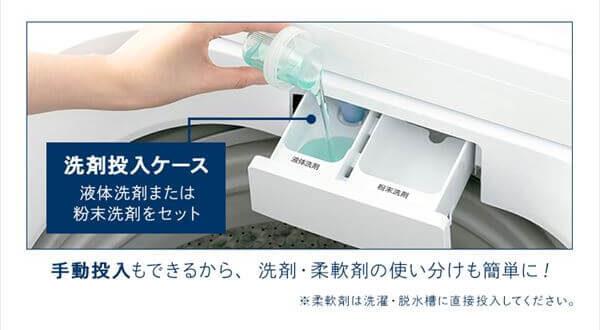 洗剤や柔軟剤を自動投入