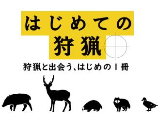 初めての狩猟ロゴ