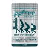 【全額返金保証つき】ppFree(ピーピーフリー)は過敏性腸症候群の改善におすすめ!