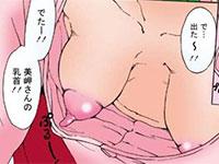 お隣さんの奥さんの卑猥な垂れ乳とぷっくり乳輪