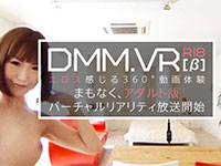 DMMがVR(バーチャルリアリティ)に乗り出した!2015年はエロのVR革命か!?