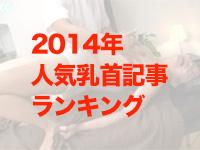 2014年に人気だった乳首記事・カテゴリランキング!
