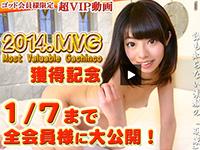 めちゃ可愛い明菜ちゃんの超VIP動画が開放中!