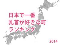 日本で一番ちくび好きな町ランキング!なんと1番はオシャレなあの町だった(笑)