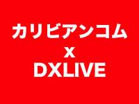 お得な情報!期間中にカリビアンコムに入会するとDXLIVEのポイントが貰えるぞ!