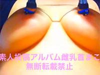 クリップハンガーで肥大したデカ乳首を引っ張って乳首自慰行為をする変態素人