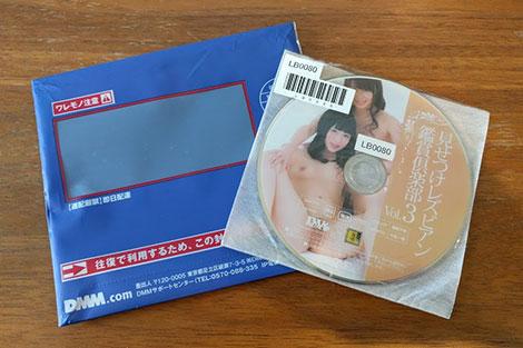 「見せつけレズビアン鑑賞倶楽部 Vol.3」のDVD