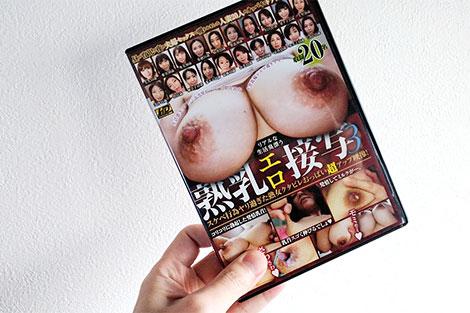 「熟乳エロ接写 3」のDVD