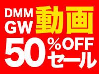 DMMのGW動画半額セール開始!今年の対象乳首作品のラインナップが神すぎてヤバシ!