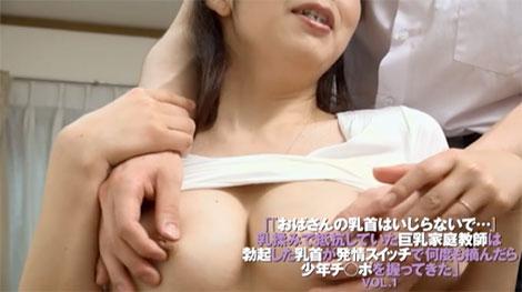 乳首スイッチON