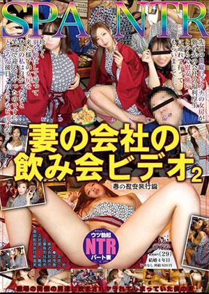 「泥酔SPA NTR 妻の会社の飲み会ビデオ2 春の慰安旅行編」DVDパッケージ