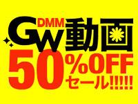 2018年DMMのGW動画半額セール開始!超イチオシな絶対見ておくべき乳首作品3選!