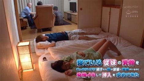 喋り疲れて先に寝る従妹