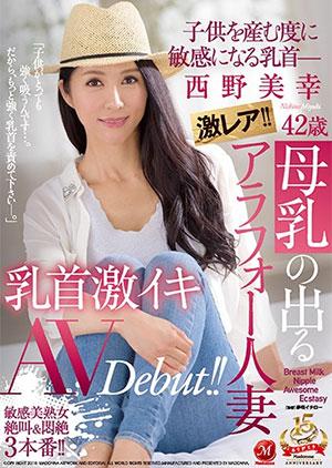 激レア!!母乳の出るアラフォー人妻 西野美幸 42歳 子供を産む度に敏感になる乳首― 乳首激イキAV Debut!!のパッケージ