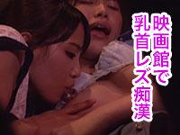 映画館で春原未来ちゃんがファンのレズな女の子に乳首を氷で痴漢乳首責めされてトロケさせられる動画!