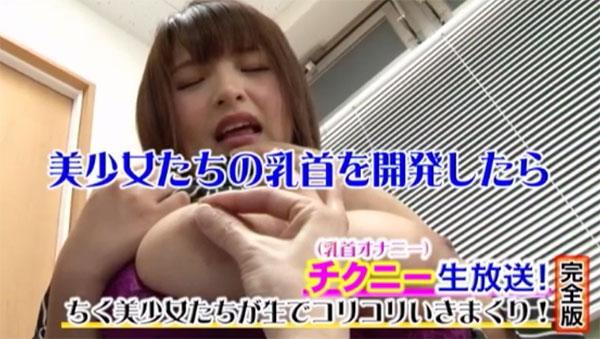 気持ちいい乳首オナニーの方法を教える翔田千里さん