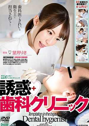 「誘惑◆歯科クリニック 望月りさ」のDVDパッケージ