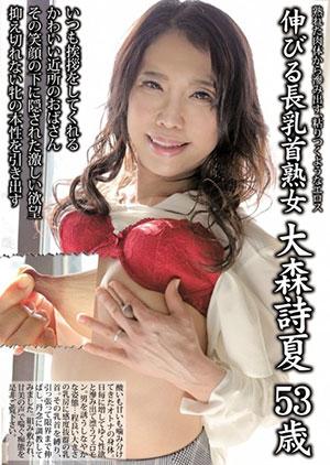 伸びる長乳首熟女 大森詩夏 53歳のパッケージ