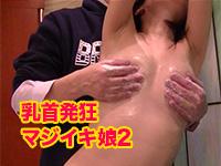 乳首で発狂する女第2弾!手を拘束された状態でボディソープヌルヌル乳首マッサージをされ悶まくって乳首イキ!この敏感乳首娘凄すぎる!