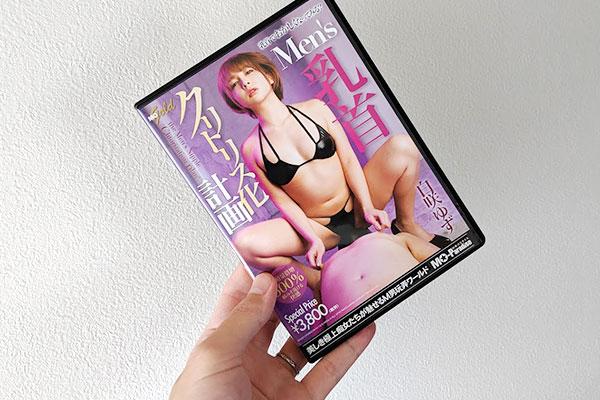 「Men's乳首 クリトリス化計画 白咲ゆず」のDVD