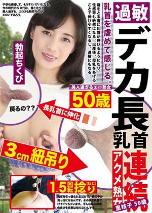 過敏デカ長乳首連続アクメ熟女 里枝子50歳 平岡里枝子のパッケージ