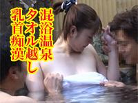 混浴温泉でタオル越しに乳首をいじり舐められ痴漢される人妻の乳首痴漢物「混浴温泉でタオル越しに触られ授乳期を終えたふわふわ乳首をカチカチにして感じる敏感妻」が動画配信開始!