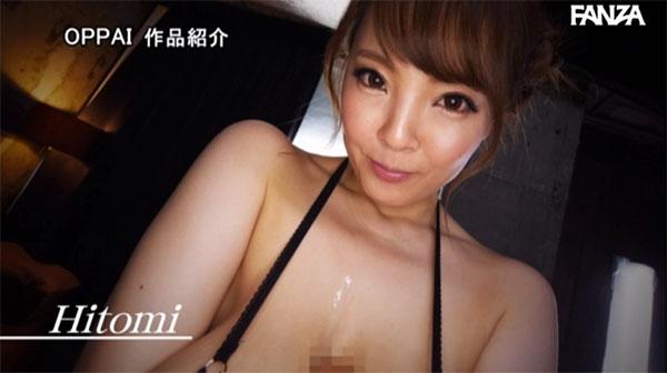 超乳Hitomiさん