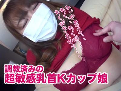 乳首調教された開発済みの超敏感乳首Kカップ素人娘がAV出演!ブラの上から乳首カリカリされただけでヤラしい声出してトロトロになっちゃうブラ越し乳首イジり動画!