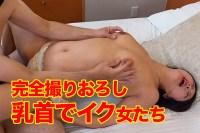 Mr.michiru専属オーディションで実施した「乳首感度テスト「乳首責めテクニック」がまさかのAV化!感度チェック中に乳首でイッてしまう女優さん続出で乳首フェチ必見!